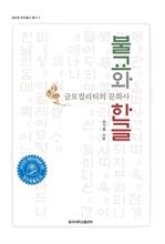 도서 이미지 - 불교와 한글