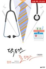 도서 이미지 - [합본] 닥터스 로맨스 (개정판) (전7권/완결)