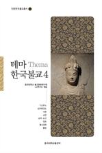 도서 이미지 - 테마 한국불교