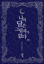 도서 이미지 - [합본] 나의 달은 그림자가 없다 (전5권/완결)
