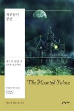 도서 이미지 - 귀신들린 궁전