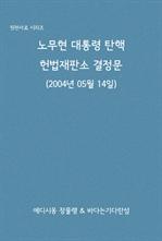 도서 이미지 - 노무현 대통령 탄핵 헌법재판소 결정문