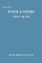 도서 이미지 - 한국전쟁 군사정전협정