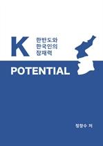 도서 이미지 - K-Potential