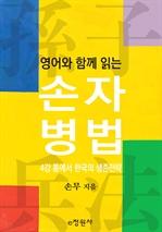 도서 이미지 - 영어와 함께 읽는 손자병법