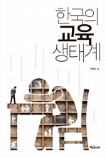 도서 이미지 - 한국의 교육 생태계