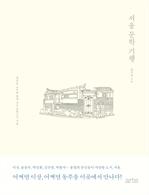 도서 이미지 - 서울 문학 기행