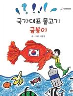 도서 이미지 - 국가대표 물고기 금붕이