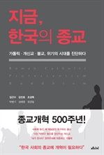 도서 이미지 - 지금, 한국의 종교