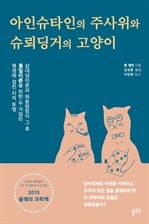 도서 이미지 - 아인슈타인의 주사위와 슈뢰딩거의 고양이