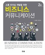 도서 이미지 - 비즈니스 커뮤니케이션 (이재희, 최인희 저)