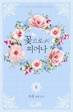 도서 이미지 - 꽃으로 피어나