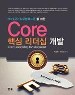 도서 이미지 - Core 핵심 리더십 개발