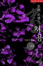 도서 이미지 - 호러 로맨스, 처용 (외전)