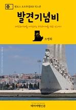 도서 이미지 - 원코스 포르투갈001 리스본 발견기념비 대항해시대를 여행하는 히치하이커를 위한 안내서
