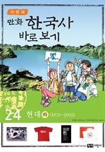 도서 이미지 - 이현세 만화 한국사 바로 보기