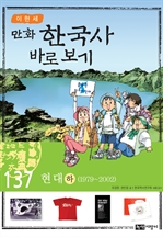 도서 이미지 - [연재] 이현세 만화 한국사 바로 보기