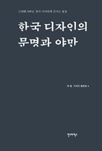 도서 이미지 - 한국 디자인 문명과 야만