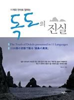 도서 이미지 - 11개국 언어로 말하는 독도의 진실
