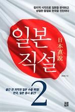 도서 이미지 - 일본직설 2