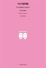 도서 이미지 - 시누이올케들