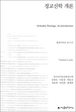 도서 이미지 - 정교신학 개론