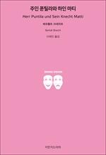 도서 이미지 - 주인 푼틸라와 하인 마티