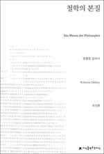 도서 이미지 - 철학의 본질