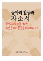 도서 이미지 - 동아리 활동과 자소서 (정치외교학과를 가려면 어떤 동아리 활동을 해야하나요?)