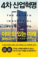 도서 이미지 - 4차 산업혁명 이미 와 있는 미래