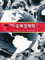 도서 이미지 - 핵심 국제경제학 (제3판)