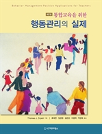 도서 이미지 - 통합교육을 위한 행동관리의 실제 (제7판)