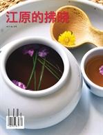 도서 이미지 - 江原的拂曉 21號