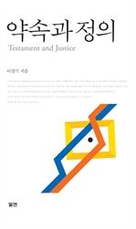 도서 이미지 - 약속과 정의