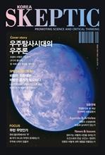 도서 이미지 - 한국 스켑틱 SKEPTIC 9호