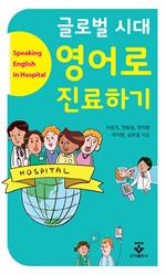 도서 이미지 - 글로벌 시대 영어로 진료하기 [할인]