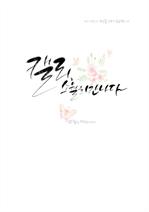 도서 이미지 - [김소월 시집] 캘리, 소월을 만나다