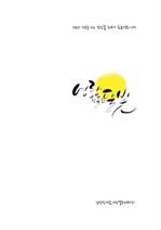 도서 이미지 - [김영랑 시집] 영랑, 황홀한 달빛
