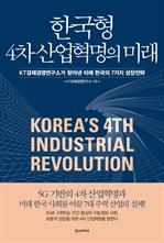 도서 이미지 - 한국형 4차 산업혁명의 미래