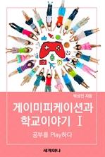 게이미피케이션과 학교 이야기 Ⅰ : 공부를 Play하다
