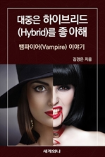 도서 이미지 - 대중은 하이브리드(Hybrid)를 좋아해 : 뱀파이어(Vampire) 이야기