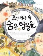 도서 이미지 - 조선 역사 속 숨은 영웅들