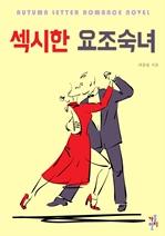 도서 이미지 - [합본] 섹시한 요조숙녀 (전5권/완결)