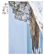 도서 이미지 - [무료] 굿모닝인천 7월 (2017)