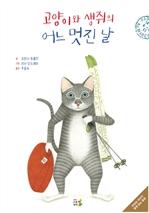 도서 이미지 - 고양이와 생쥐의 어느 멋진 날