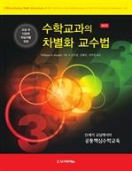 도서 이미지 - 교실 속 다양한 학습자를 위한 수학교과의 차별화 교수법 (제3판)