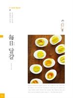 도서 이미지 - 매일 달걀