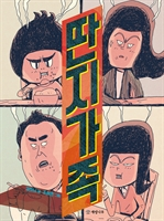 도서 이미지 - 딴지 가족