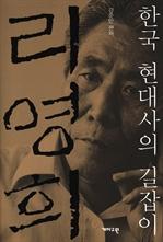 도서 이미지 - 한국 현대사의 길잡이 리영희