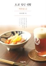도서 이미지 - 도쿄 일인 생활: 맥주와 나